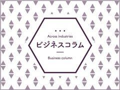 ビジネスコラム2014-05-01
